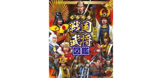 くらべる戦国武将図鑑