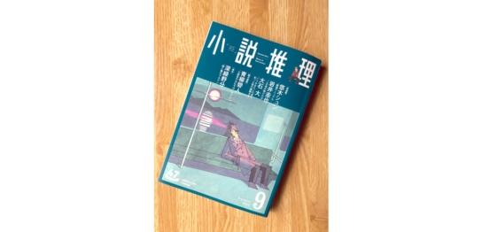 小説推理・共謀小説家