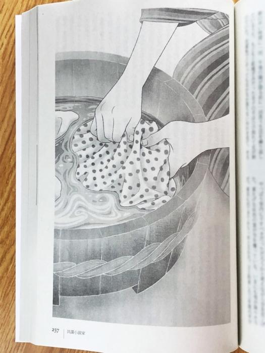 「共謀小説家」2話・挿絵1