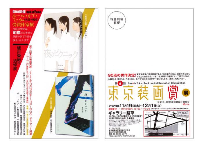 第6回東京装画賞展