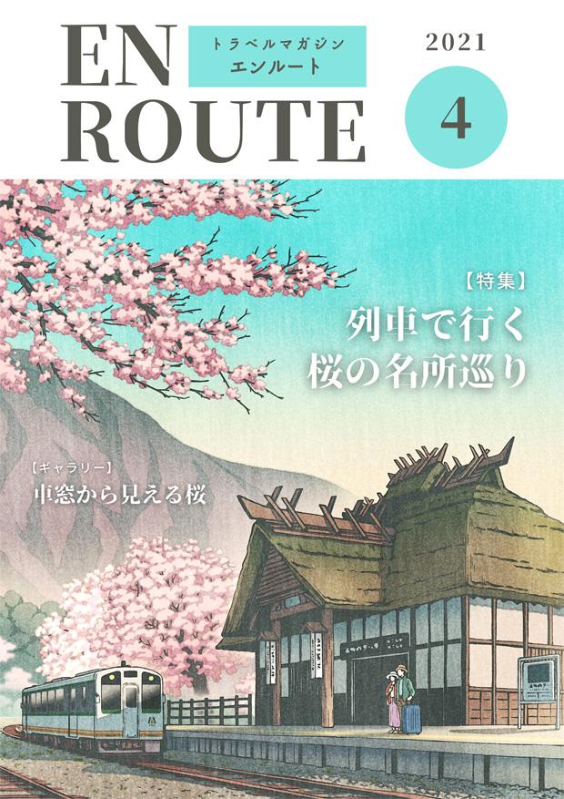 架空の旅行雑誌モックアップ