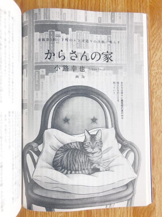 読楽2021年5月号・連載第3話「からさんの家」扉絵