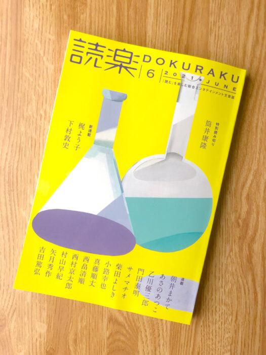 徳間書店・読楽2021年6月号