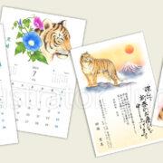 カレンダー用十二支「寅」イラスト