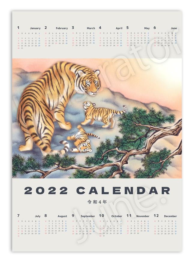 モックアップ:十二支「寅年」カレンダーサンプル