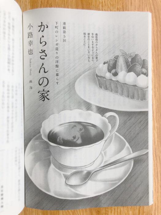 読楽2021年7月号・連載第5話「からさんの家」扉絵