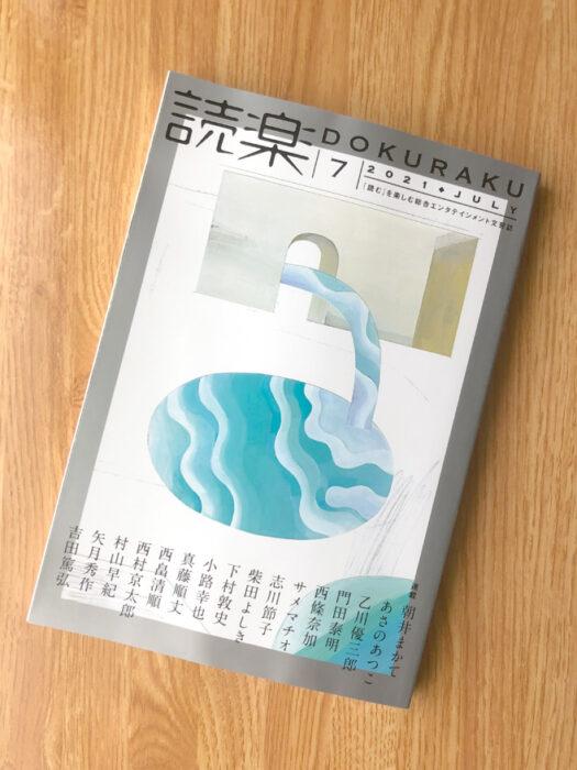 徳間書店・読楽2021年7月号