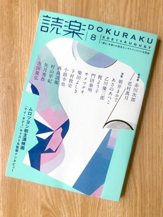 徳間書店・読楽2021年8月号