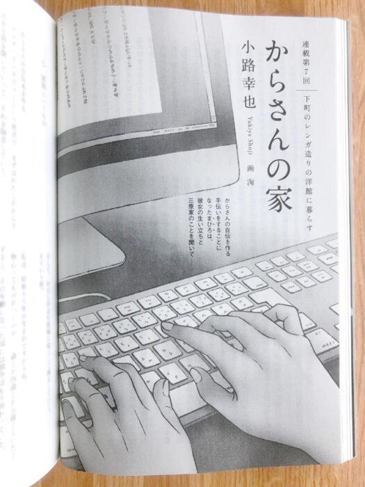 読楽2021年9月号・連載第7話「からさんの家」扉絵