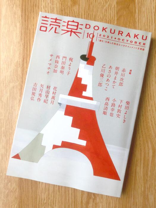 徳間書店・読楽2021年10月号